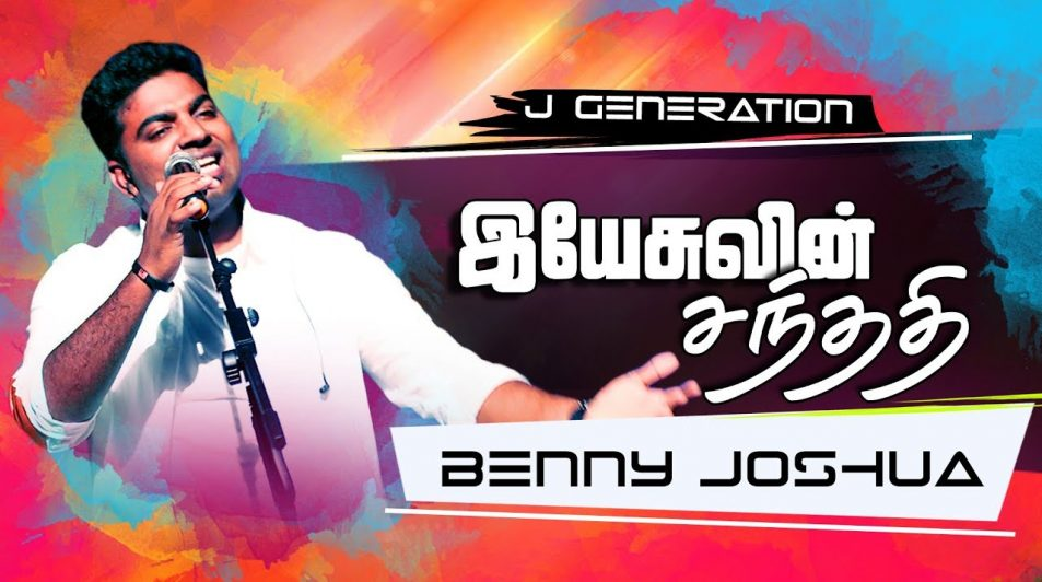 J Generation